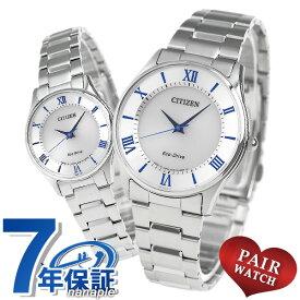 ペアウォッチ シチズン 日本製 エコドライブ 腕時計 CITIZEN 時計