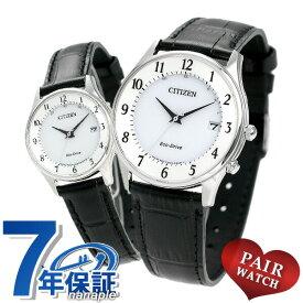 ペアウォッチ シチズン エコドライブ 電波 日本製 薄型 革ベルト CITIZEN 腕時計 ホワイト×ブラック 時計
