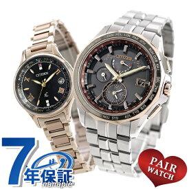 【20日なら全品5倍以上!店内ポイント最大46倍】 ペアウォッチ シチズン ラグビー日本代表モデル 限定モデル CITIZEN 腕時計 夫婦 カップル 名入れ