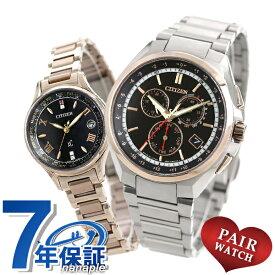 ペアウォッチ シチズン ラグビー日本代表モデル 限定モデル CITIZEN 腕時計 夫婦 カップル 名入れ