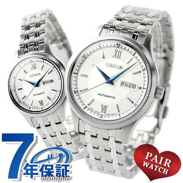 【10月下旬頃入荷予定 予約受付中♪】ペアウォッチ シチズン 日本製 自動巻き シルバー 腕時計 CITIZEN