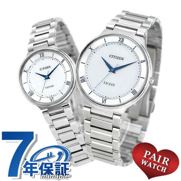 ペアウォッチ シチズン エクシード エコドライブ チタン 腕時計 CITIZEN EXCEED ホワイトシェル×ブルー 時計