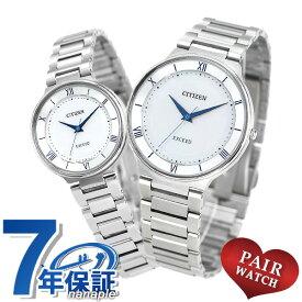 【25日なら全品5倍以上!店内ポイント最大45倍】 ペアウォッチ シチズン エクシード エコドライブ チタン 腕時計 CITIZEN EXCEED ホワイトシェル×ブルー 時計
