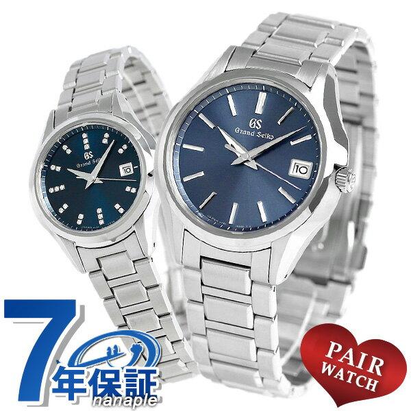 ペアウォッチ グランドセイコー 9Fクオーツ 4Jクオーツ 腕時計 GRAND SEIKO 時計