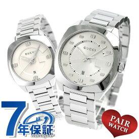 【25日なら全品5倍以上!店内ポイント最大45倍】 ペアウォッチ グッチ GG2570 コレクション シルバー 腕時計 GUCCI 時計