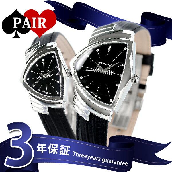 ペアウォッチ ハミルトン ベンチュラ ブラック 腕時計 HAMILTON 時計【あす楽対応】
