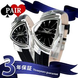 ペアウォッチ ハミルトン ベンチュラ ブラック 腕時計 HAMILTON 時計
