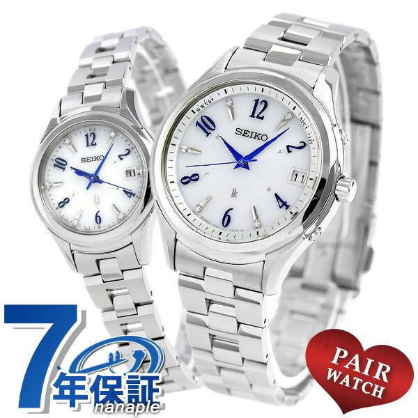 ペアウォッチ セイコー ルキア 電波ソーラー 限定モデル ダイヤモンド 腕時計 SEIKO 時計