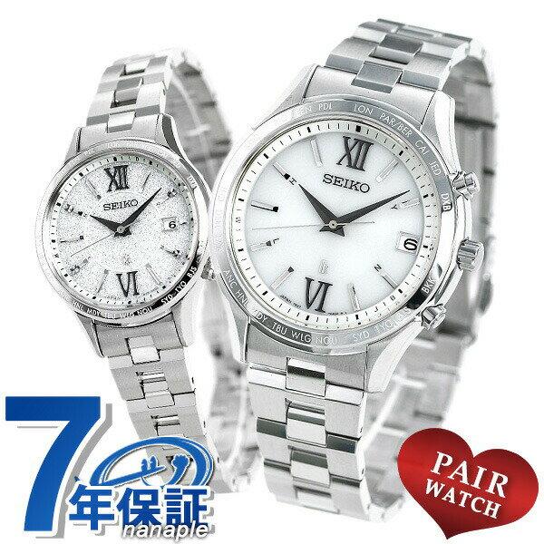 25日当店なら!ポイント最大35倍 ペアウォッチ セイコー ルキア 電波ソーラー ワールドタイム 腕時計 SEIKO LUKIA シルバー 時計