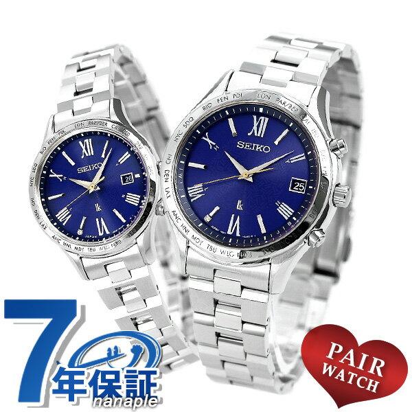 ペアウォッチ セイコー ルキア 限定モデル ダイヤモンド 電波ソーラー SEIKO LUKIA メンズ レディース 腕時計 時計