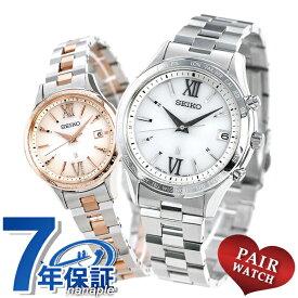 【25日は全品5倍にさらに+4倍でポイント最大32倍】 ペアウォッチ セイコー ルキア 電波ソーラー 日本製 メンズ レディース 腕時計 SEIKO LUK