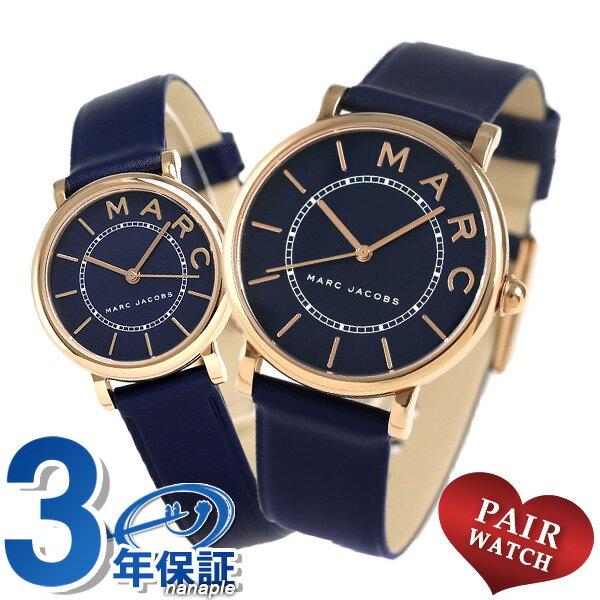 刻印 名入れ ペアウォッチ マークジェイコブス ロキシー メンズ レディース 腕時計 ROXY MARC JACOBS ネイビー