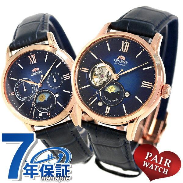 ペアウォッチ オリエント サン&ムーン 限定モデル 日本製 腕時計 ORIENT ネイビー 時計【あす楽対応】