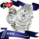ペアウォッチ セイコー ブライツ ルキア クリスマス 限定モデル 腕時計 時計