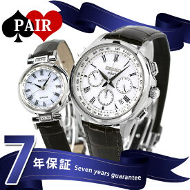 ペアウォッチ セイコー ドルチェ エクセリーヌ 電波ソーラー ホワイト 腕時計 時計