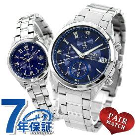 【20日は全品5倍でポイント最大22倍】 ペアウォッチ セイコー クロノグラフ ソーラー ブルー 腕時計 メンズ レディース SEIKO ワイアード 時計