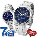 ペアウォッチ セイコー クロノグラフ ソーラー ブルー 腕時計 メンズ レディース SEIKO ワイアード 時計