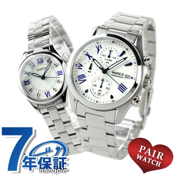 ペアウォッチ セイコー クロノグラフ ホワイト 腕時計 メンズ レディース SEIKO ワイアード 時計