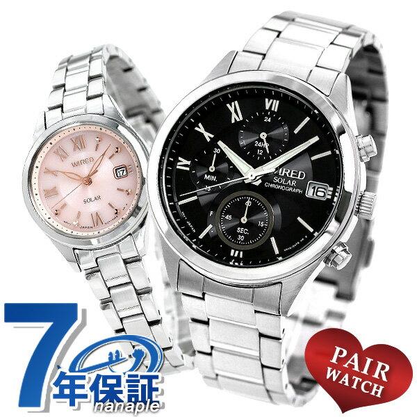 ペアウォッチ セイコー クロノグラフ ソーラー ブラック ピンク 腕時計 メンズ レディース SEIKO ワイアード 時計