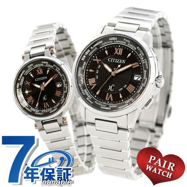 ペアウォッチ シチズン クロスシー エコドライブ電波時計 限定モデル ショコラケーキ CITIZEN xC 腕時計 時計
