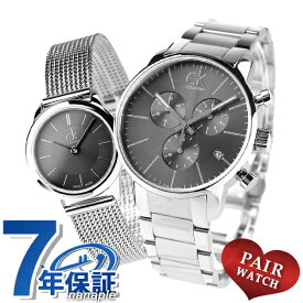 【今ならポイント最大27倍】 ペアウォッチ カルバンクライン 43mm 24mm メンズ レディース 腕時計 K2G27143 K3M23124 CALVIN KLEIN グレー 時計