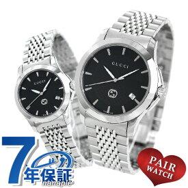 ペアウォッチ グッチ Gタイムレス 腕時計 メンズ レディース GUCCI ペア 時計 ブラック
