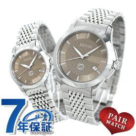 ペアウォッチ グッチ Gタイムレス 腕時計 メンズ レディース GUCCI ペア 時計 ブラウン
