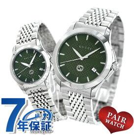 【今ならポイント最大26倍】 ペアウォッチ グッチ Gタイムレス 腕時計 メンズ レディース GUCCI ペア 時計 グリーン