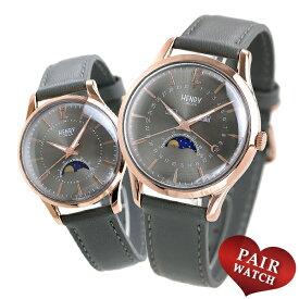 【30日は全品5倍でポイント最大24倍】 ヘンリーロンドン ペアウォッチ フィンチリー ムーンフェイズ メンズ レディース 腕時計 HENRY LONDON