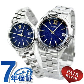 【今ならさらに+3倍でポイント最大21倍】 ペアウォッチ セイコー ルキア エターナルブルー 限定モデル 電波ソーラー メンズ レディース 腕時計 SBPX141 STPX081 SEIKO LUKIA【あす楽対応】