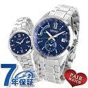 ペアウォッチ セイコー 限定モデル チタン 電波ソーラー メンズ レディース 腕時計 ブライツ ルキア エターナルブルー 時計