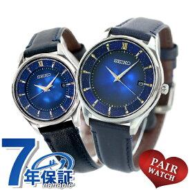 【今ならさらに+3倍でポイント最大21倍】 ペアウォッチ セイコー エターナルブルー 限定モデル チタン メンズ レディース 腕時計 SBPX141 STPX081 SEIKO【あす楽対応】