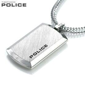 ポリス ネックレス POLICE チェーン プレート ペンダント シルバー ステンレス 名入れ可能 24920PSS-A メンズ 男性用【あす楽対応】