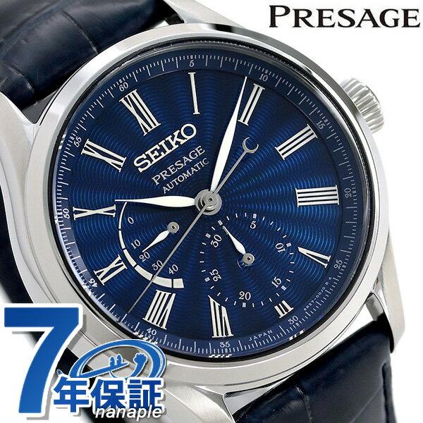 【桐箱付き♪】セイコー SEIKO プレザージュ 限定モデル 七宝ダイヤル 自動巻き メンズ 腕時計 SARW039 ブルー 革ベルト 時計【あす楽対応】