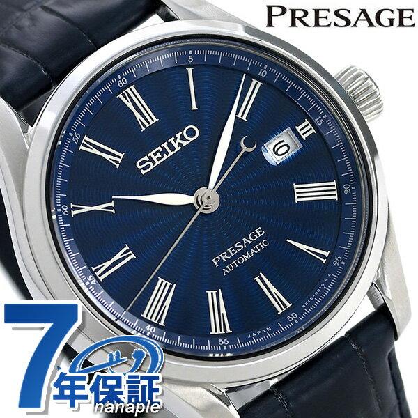 【桐箱付き♪】セイコー プレザージュ 七宝 限定モデル ブルー 自動巻き SARX059 SEIKO PRESAGE メンズ 腕時計 革ベルト 時計【あす楽対応】