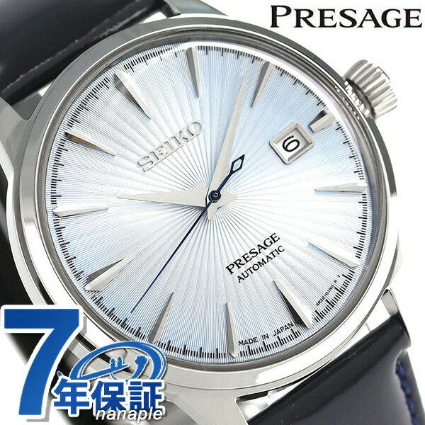 セイコー プレザージュ カクテル スカイダイビング 自動巻き SARY075 SEIKO 腕時計 時計