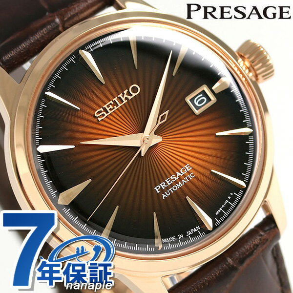 【クラッチバック付き♪】セイコー プレザージュ カクテル マンハッタン 自動巻き SARY078 SEIKO 腕時計 時計【あす楽対応】