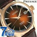 【11月下旬頃入荷予定 予約受付中♪】セイコー プレザージュ カクテル マンハッタン 自動巻き SARY078 SEIKO 腕時計