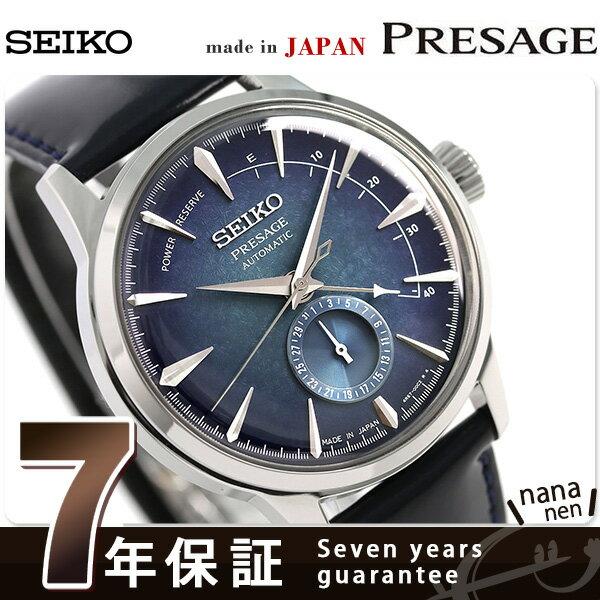 セイコー プレザージュ カクテル スターライト 限定モデル 自動巻き SARY087 SEIKO 腕時計 時計