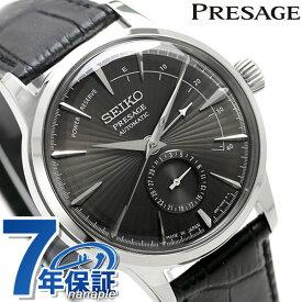 セイコー SEIKO プレザージュ 自動巻き メンズ 腕時計 流通限定モデル カクテル エスプレッソ マティーニ SARY101 革ベルト 時計【あす楽対応】