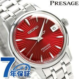 セイコー SEIKO プレザージュ 自動巻き レディース 腕時計 カクテル キール・ロワイヤル SRRY027 PRESAGE レッド 赤 時計