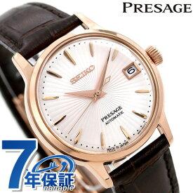 セイコー SEIKO プレザージュ 自動巻き レディース 腕時計 カクテル ベリーニ SRRY028 PRESAGE ピンク 革ベルト 時計