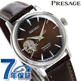 セイコー プレザージュ 自動巻き オープンハート レディース 腕時計 SRRY037 SEIKO PRESAGE カクテル STAR BAR ミッドナイト スティンガー 時計【あす楽対応】