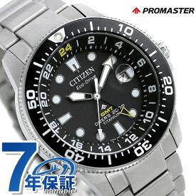 【今ならポイント最大36倍】 ダイバーズウォッチ シチズン プロマスター エコドライブ GMTダイバー メンズ 腕時計 BJ7110-89E CITIZEN ブラック 黒 時計【あす楽対応】