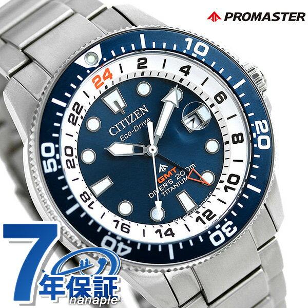 【ソーラーライト付き♪】ダイバーズウォッチ シチズン プロマスター エコドライブ GMTダイバー メンズ 腕時計 BJ7111-86L CITIZEN ブルー 青 時計【あす楽対応】