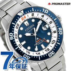 【今ならポイント最大36倍】 ダイバーズウォッチ シチズン プロマスター エコドライブ GMTダイバー メンズ 腕時計 BJ7111-86L CITIZEN ブルー 青 時計【あす楽対応】