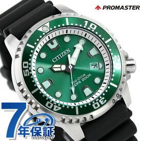 【今ならポイント最大36倍】 シチズン プロマスター ダイバーズウォッチ エコドライブ メンズ 腕時計 BN0156-13W CITIZEN PROMASTER グリーン×ブラック 時計【あす楽対応】