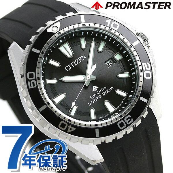 【エントリーだけでポイント12倍 27日9:59まで】 シチズン プロマスター ダイバー 200m ソーラー メンズ BN0190-15E CITIZEN 腕時計 ブラック 時計