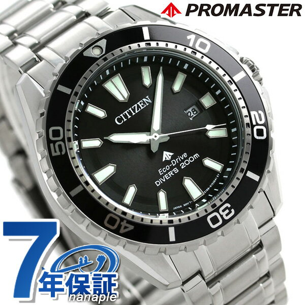 シチズン プロマスター ダイバー 200m ソーラー メンズ BN0190-82E CITIZEN 腕時計 ブラック 時計