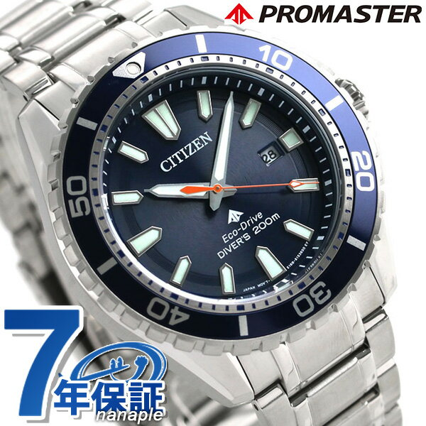 【ソーラーライト付き♪】ダイバーズウォッチ シチズン プロマスター エコドライブ メンズ 腕時計 BN0191-80L CITIZEN ネイビー 時計【あす楽対応】
